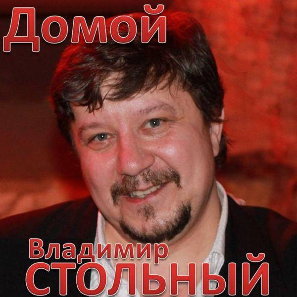 Владимир Стольный Домой 2017