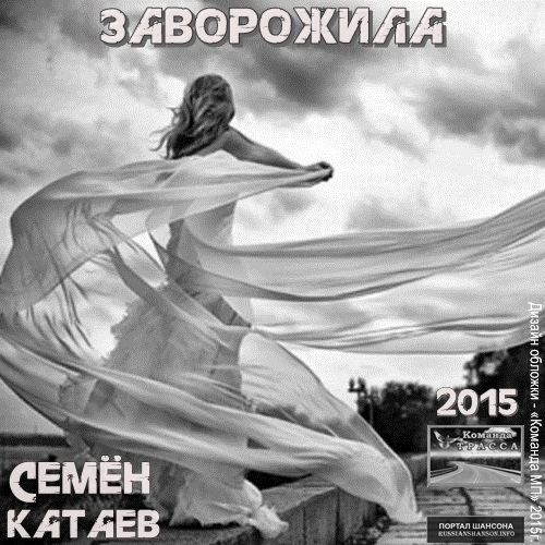 Семён Катаев Заворожила 2015