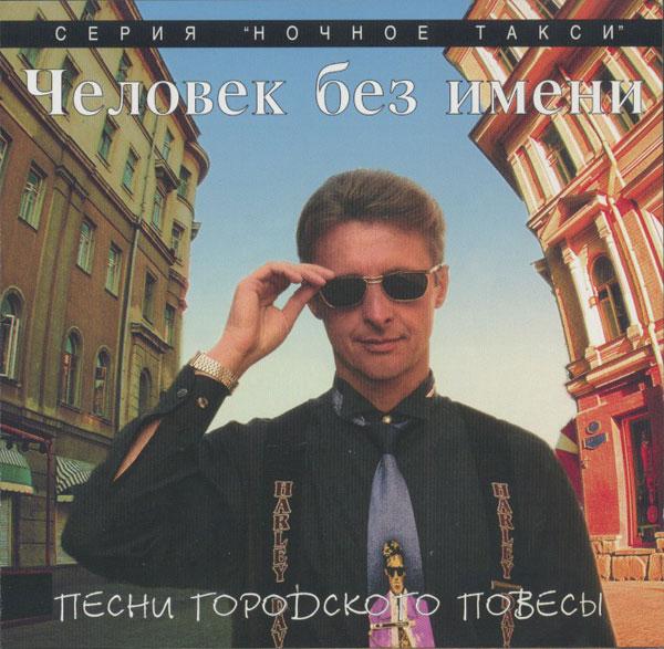 Человек без имени Песни городского повесы 1996