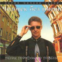 Владимир Заворотний «Песни городского повесы» 1996