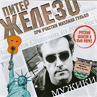 Питер Железо «Мужики» 2004