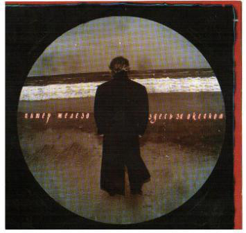 Питер Железо Здесь за океаном 1997