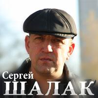 Сергей Шалак