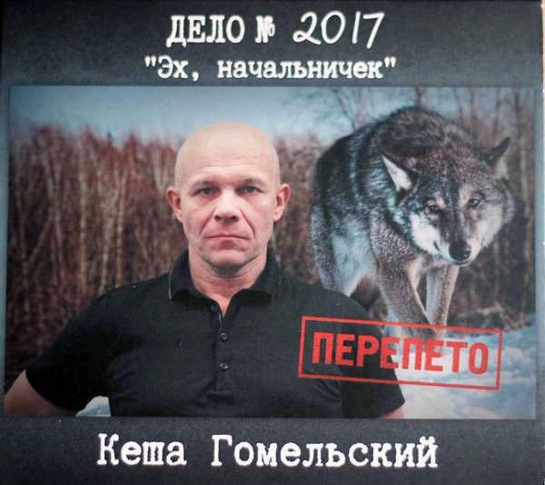 Кеша Гомельский Дело №2017. Эх,  начальничек 2017 (CD)