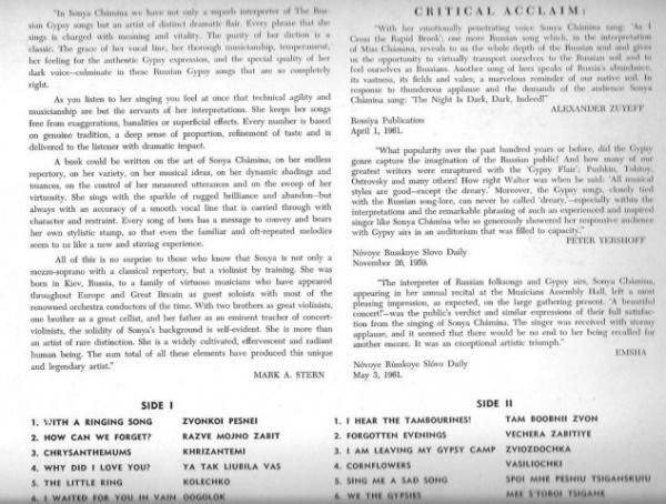 Sonia Chamina Russian Gypsy Songs For Every Mood 1961 Виниловая пластинка. (LP)