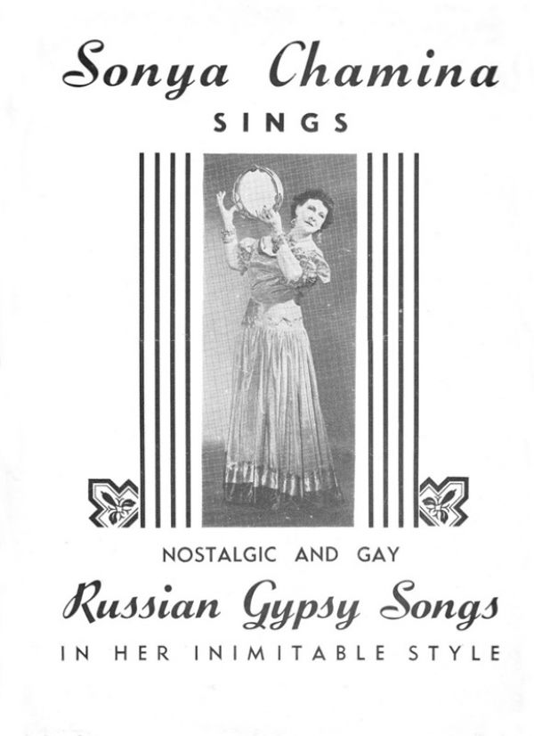 Sonia Chamina Russian Gypsy Songs 1958 Виниловая пластинка. (LP)