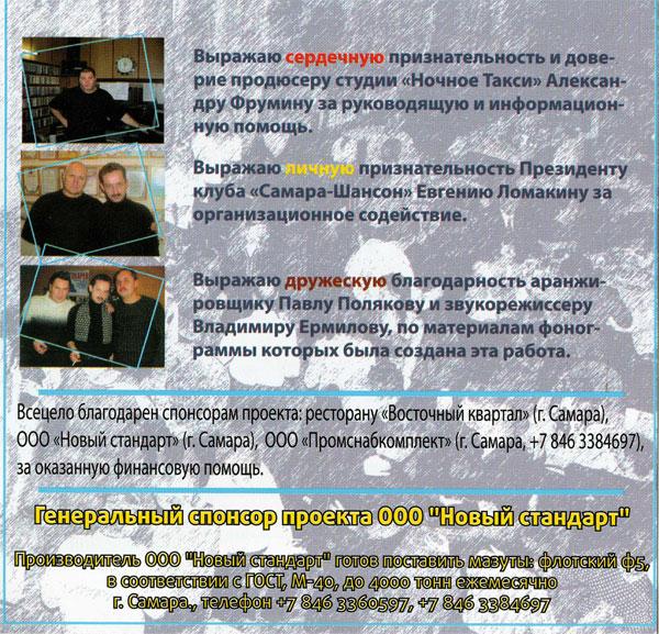 Сергей Пименов От души 2008 (CD)