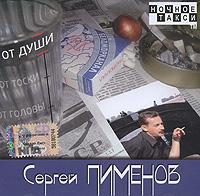 Сергей Пименов «От души» 2008