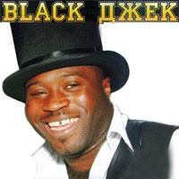 Блэк Джек (Black Джек)