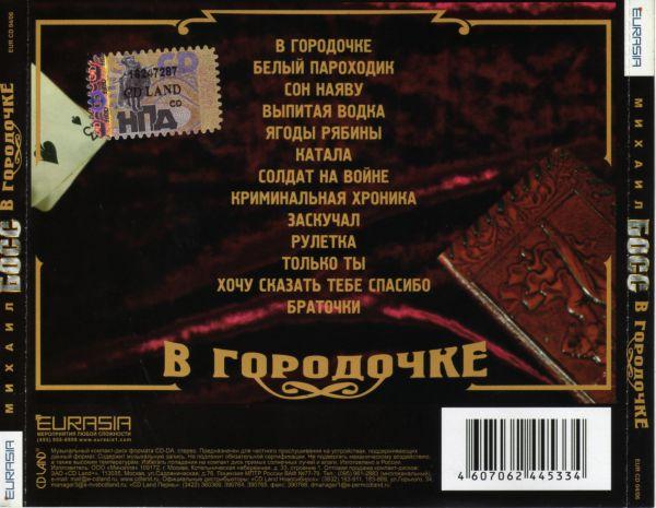 Михаил Босс В городочке 2006 (CD)