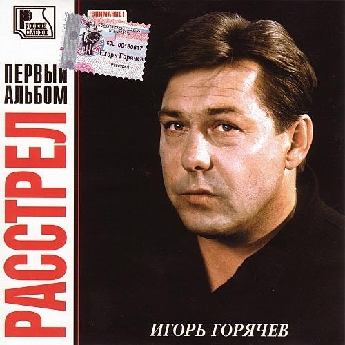 Игорь Горячев Расстрел 2002