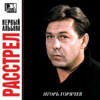Игорь Горячев «Расстрел» 2002