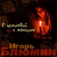 Игорь Блюмин «С молитвой к женщине» 2008