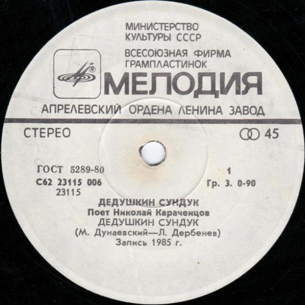 Николай Караченцов Дедушкин сундук 1985 Виниловая пластинка (EP)