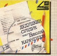 Николай Караченцов «Дедушкин сундук» 1985