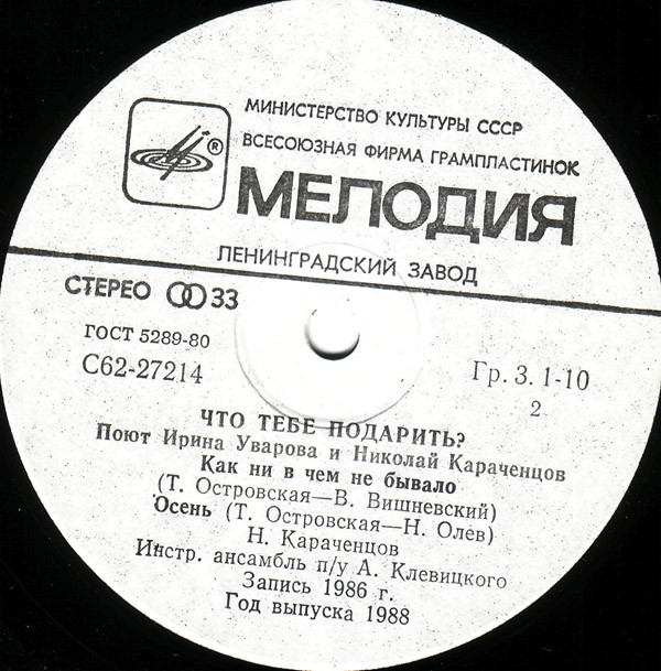 Николай Караченцов Что тебе подарить? 1988 Виниловая пластинка (EP)