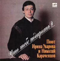 Николай Караченцов «Что тебе подарить?» 1988