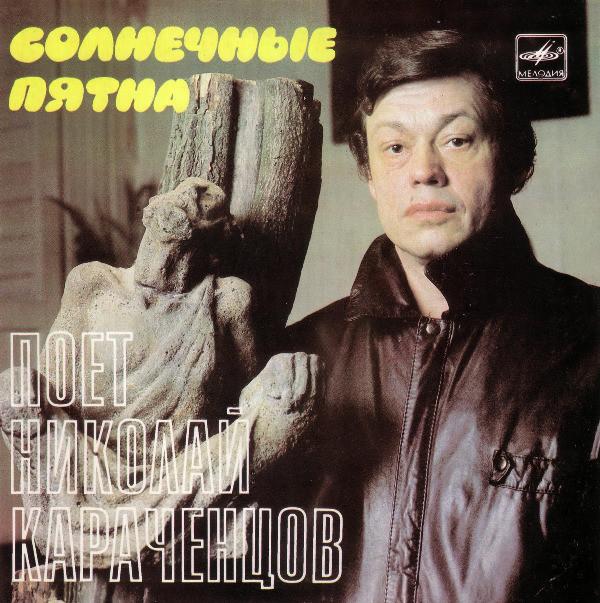 Николай Караченцов Солнечные пятна 1988 Виниловая пластинка (EP)