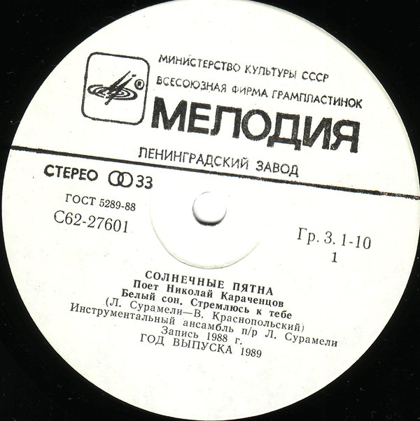 Николай Караченцов Солнечные пятна 1989 Переиздание Виниловая пластинка (EP)