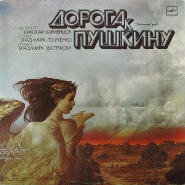 Николай Караченцов Дорога к Пушкину 1988 Виниловая пластинка (LP)