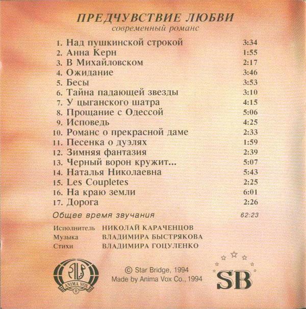 Николай Караченцов Предчувствие любви 1994 (CD)