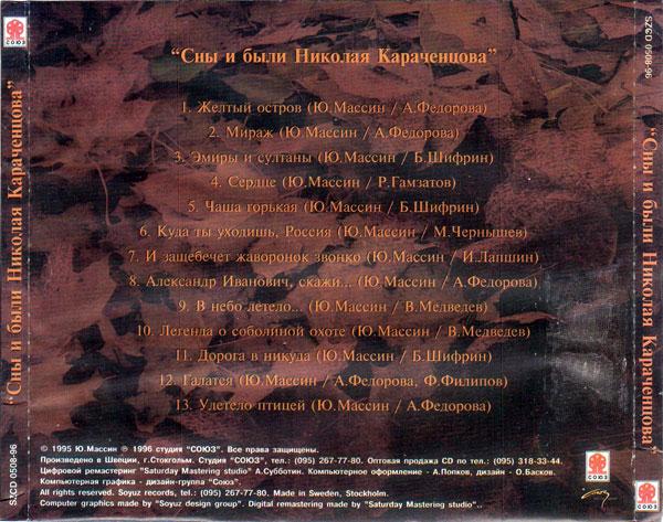 Николай Караченцов Сны и были Николая Караченцова 1996 (CD)