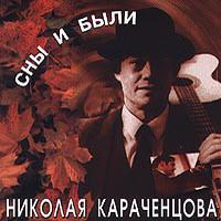 Николай Караченцов «Сны и были Николая Караченцова» 1996