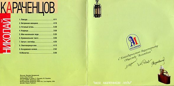 Николай Караченцов Моя маленькая леди 1996 (CD)