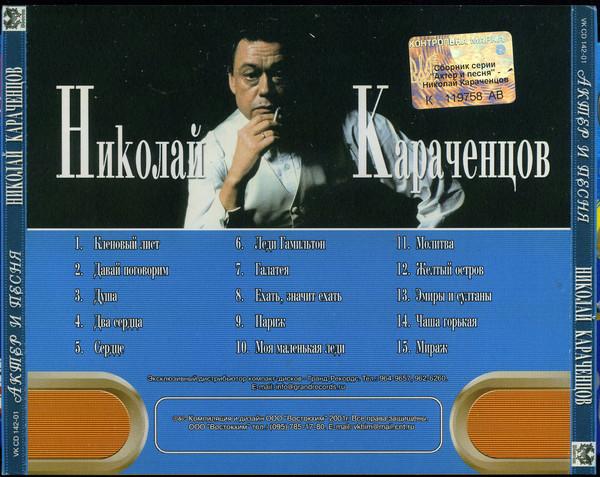 Николай Караченцов Актер и песня 2001 (CD)