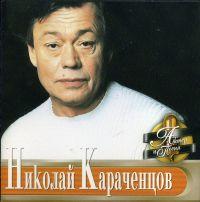Николай Караченцов «Актер и песня» 2001
