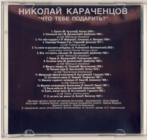 Николай Караченцов Что тебе подарить? 2008 (CD)