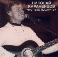 Николай Караченцов «Что тебе подарить?» 2008