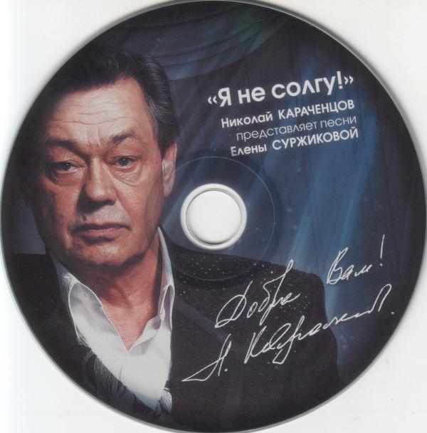 Николай Караченцов Я не солгу! 2008 (CD)