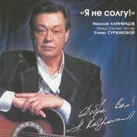 Николай Караченцов «Я не солгу!» 2008