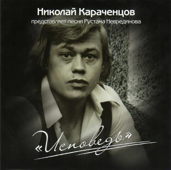 Николай Караченцов Исповедь 2008 (CD)