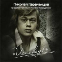 Николай Караченцов «Исповедь» 2008