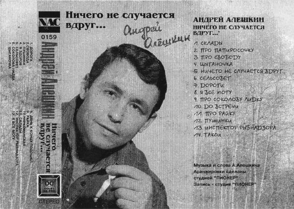 Андрей Алешкин Ничего не случается вдруг 1995 (MC). Аудиокассета