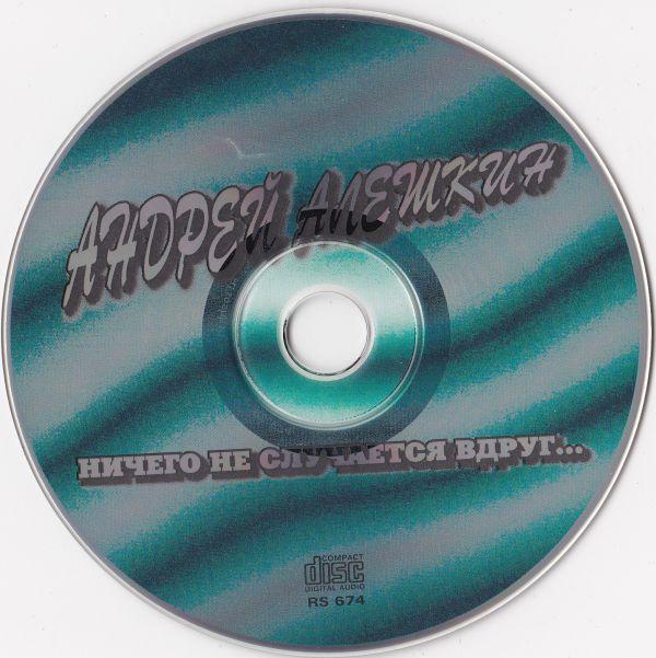 Андрей Алешкин Ничего не случается вдруг Переиздание 2000 (CD). Переиздание