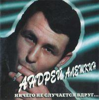 Андрей Алешкин «Ничего не случается вдруг» 1995