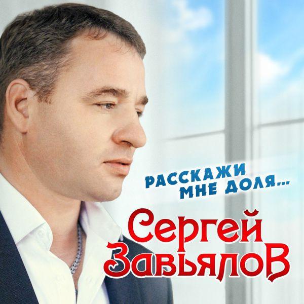 Сергей Завьялов Расскажи мне,  доля...  2020