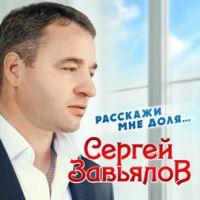 Сергей Завьялов «Расскажи мне,  доля... » 2020