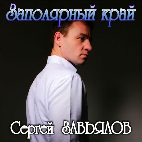 Сергей Завьялов Заполярный край 2019