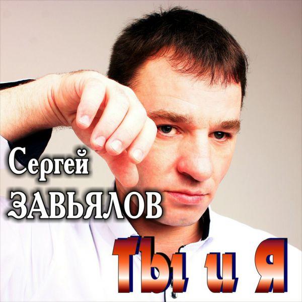 Сергей Завьялов Ты и я 2019