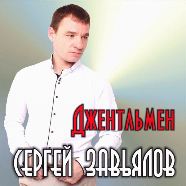 Сергей Завьялов Джентльмен 2019