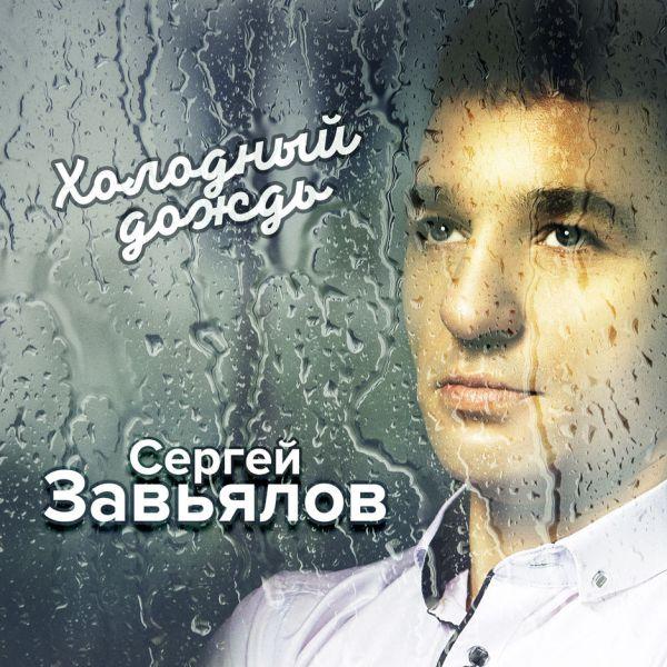Сергей Завьялов Холодный дождь 2019