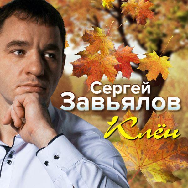 Сергей Завьялов Клён 2019