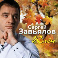 Сергей Завьялов «Клён» 2019