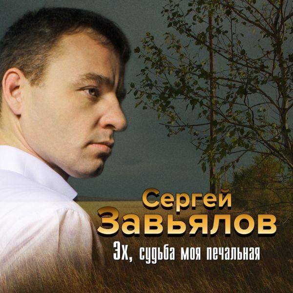 Сергей Завьялов Эх,  судьба моя печальная 2019
