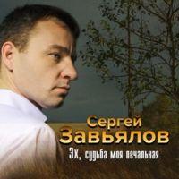 Сергей Завьялов «Эх,  судьба моя печальная» 2019