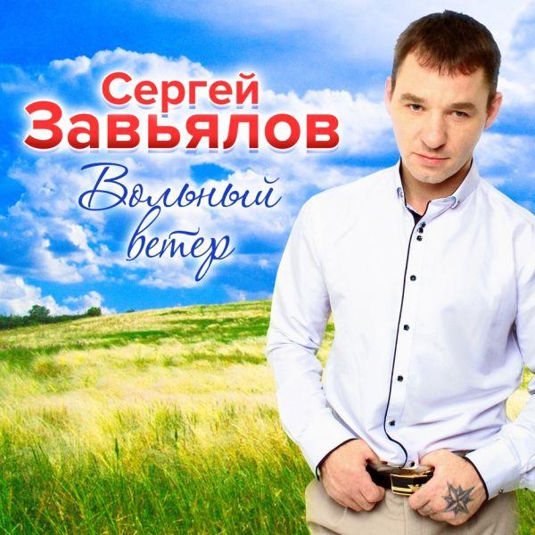 Сергей Завьялов Вольный ветер 2019